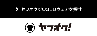 ヤフオクでUSEDウェアを探す