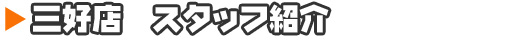 miyoshi-staff