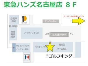 ハンズメッセ名古屋地図