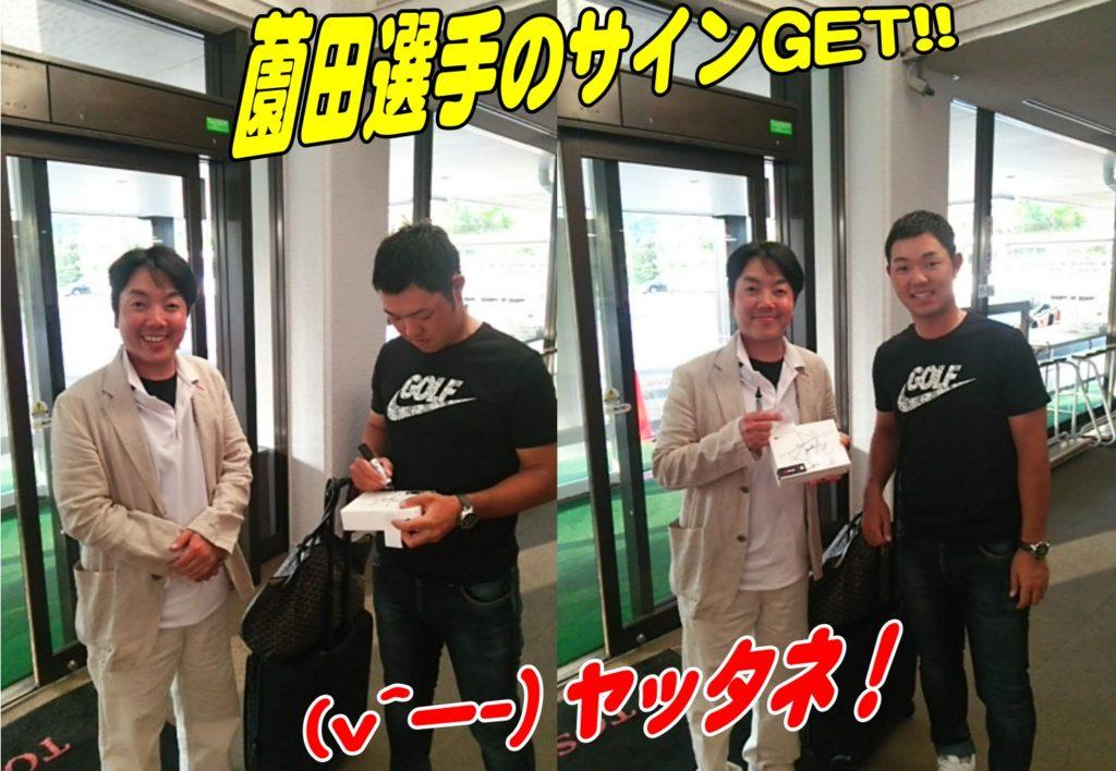 薗田選手サイン