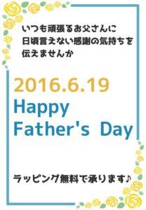 父の日A4
