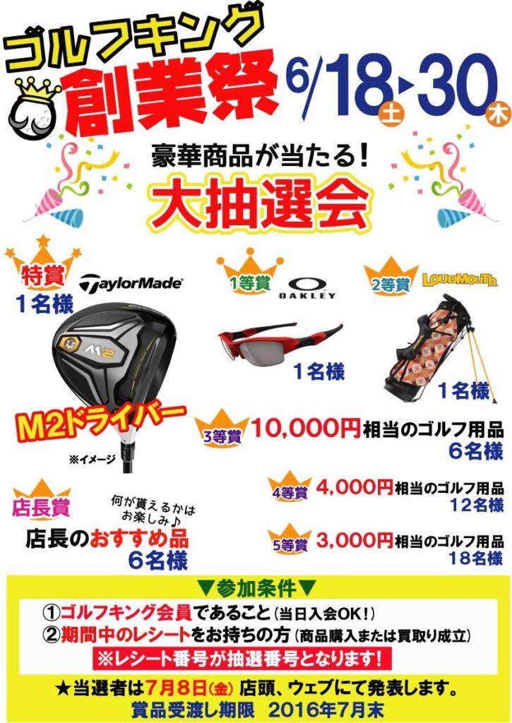 2016創業祭