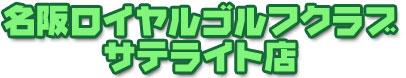 サテライト-名阪 (1)