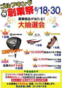 2016創業祭syuo