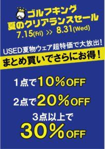 BLOG-夏ウェアまとめ買い2016 (1)