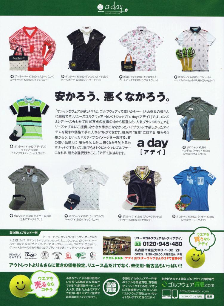 カジュアルゴルフaday2016年8月