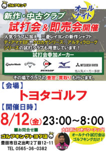 0812トヨタ試打会-LINE