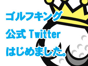 Twitter告知ブログ用アイキャッチ