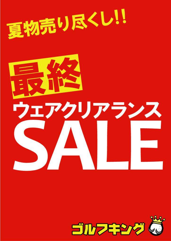 web-夏最終セール