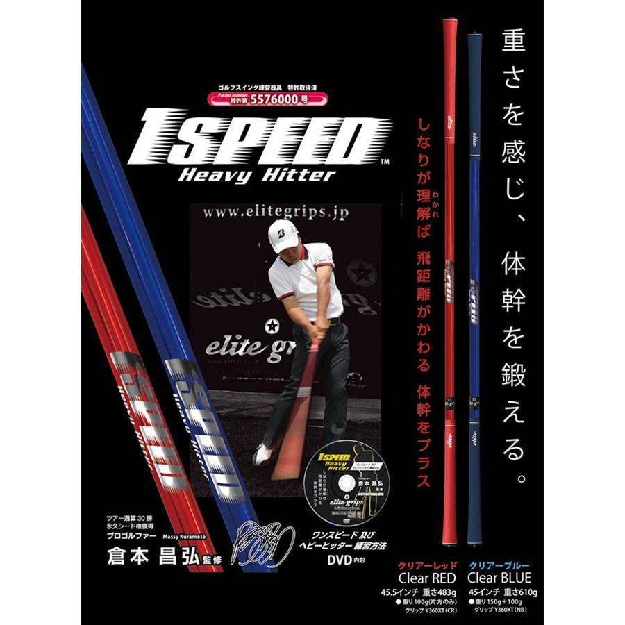 golfhands_1speed-hh_1