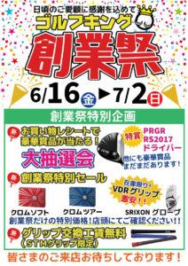 web-2017創業祭