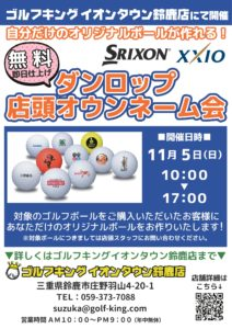 A3-オウンネーム1105鈴鹿 (2)-001