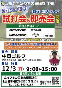12/3中日ゴルフにて試打会開催