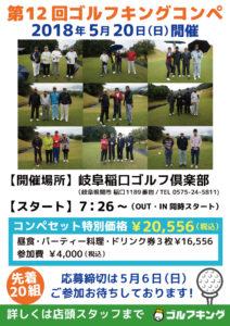 web-第12回ゴルフキングコン