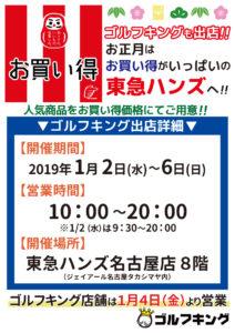 web-2019新春お買い得