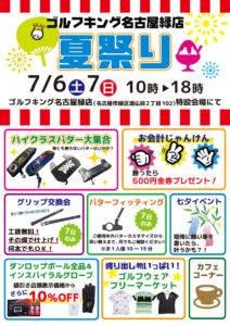 web-緑夏祭り