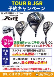 web-JGR2019予約