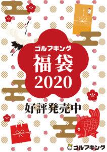 web-2020福袋