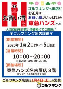 web-2020新春お買い得